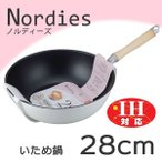 炒め鍋 28cm IH対応 ノルディーズ ( フッ素加工 フライパン )