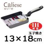 玉子焼き器 13×18cm IH対応 カリーゼ ( 玉子焼き フライパン )