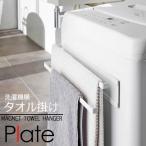山崎実業 プレート 洗濯機横 マグネット タオルハンガー 2段 ホワイト 2958