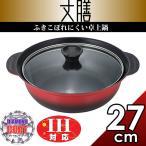卓上鍋 丈膳 IH 対応 フチ付 鍋 27cm ( 4〜5人用 鍋 )