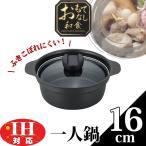 卓上鍋 おもてなし和食 ふきこぼれにくい卓上鍋 IH 対応 16cm ( 1人用 鍋 )