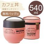 どんぶり 弁当箱 540ml カフェ丼 保温ランチジャー(専用バッグ付) ファインスタイル ピンク