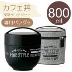 どんぶり 弁当箱 800ml カフェ丼 保温ランチジャー(専用バッグ付) ファインスタイル ブラック
