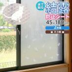 窓 断熱シート 水で貼る 断熱結露防止シート ネコ...