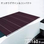 折りたたみ風呂蓋 コンパクト風呂ふた ネクスト AG L-16 75×160cm用