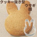 型抜き 貝印 Kai House SELECT ホームメイドで楽しさひろがるクッキー抜き型 ウサギ 顔 DL6198
