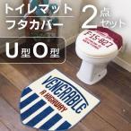 ショッピングトイレ トイレマット フタカバー 2点セット U型・O型用 Cozydoors 「Venerable」