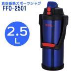 Yahoo!びーんず ヤフー店サーモス 水筒 真空断熱スポーツジャグ FFO-2501 ダークブルー(DB) 2.5L