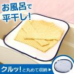お風呂で平干しネット ( 洗濯 物干しネット )
