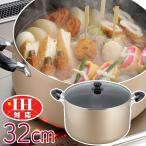 IH 鍋 大きめ おおらか鍋 IH対応 たっぷり煮物鍋 32cm RA-9144 | 両手鍋 大型 調理鍋 ナベ おでん 煮物