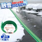融雪ホース 大研の融雪プロテクター 3m 片面穴 グリーン KUP-03S