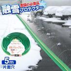 融雪ホース 大研の融雪プロテクター 5m 片面穴 グリーン KUP-05S