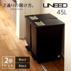 ゴミ箱 おしゃれ ユニード プッシュ&ペダル45S 45L ブラック 2個セット