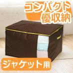 衣類収納袋 コンパクト優収納 ダウンジャケット用 ( ダウンジャケット圧縮袋 )