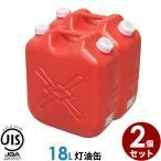 灯油缶 18L ポリタンク 2個セット 赤