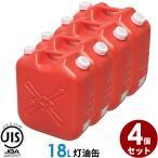 灯油缶 18L ポリタンク 4個セット 赤