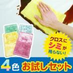 ショッピングお試しセット 布巾 アズマふきん ふしぎクロス 4色お試しセット