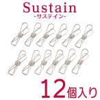 洗濯バサミ サステイン ステンレス製ピンチ 12個いり  ( ピンチ 洗濯ばさみ 洗濯ピンチ )