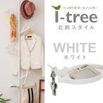 Yahoo!びーんず ヤフー店セキスイ つっぱり式ポールハンガー あいツリー 北欧スタイル TPH2 ホワイト