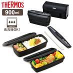 ショッピング弁当箱 弁当箱 サーモス フレッシュランチボックス 900ml ブラックグレー(BKGY) DJB-905W