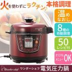 ショッピング圧力鍋 ワンダーシェフ 家庭用マイコン電気圧力鍋 3L OEDA30