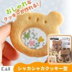 貝印 シャカシャカクッキー型 くま
