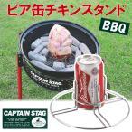 ビア缶スタンド キャプテンスタッグ BBQビア缶チキンスタンド UG-3244