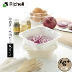 リッチェル ザル ボウル セット コランダー&バット S アイボリー 2セット入 | 水切り 料理 水切り ザル 下ごしらえ 調理 野菜 麺 具材