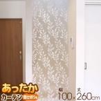 ワイズ 暖房関連グッズ ホワイト 約100 260cm あったかカーテン 間仕切り用 レギュラー SX-072