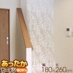 ワイズ 暖房関連グッズ ホワイト 約180 260cm あったかカーテン 間仕切り用 ワイド SX-073