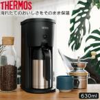 サーモス 真空断熱ポット コーヒーメーカー 630ml ブラック(BK) ECJ-700