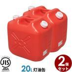 灯油缶 20L ポリタンク 2個セット 赤
