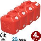 灯油缶 20L ポリタンク 4個セット 赤