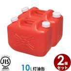 灯油缶 10L ポリタンク 2個セット 赤