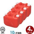 灯油缶 10L ポリタンク 4個セット 赤