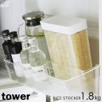 山崎実業 タワー 1合分別 冷蔵庫用米びつ 1.8kg(2L) ホワイト 3760