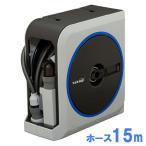 タカギ ホースリール nano next 15m RM1215GY