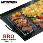 バーベキュー網 CAPTAIN STAG BBQ 串焼き&焼き過ぎ防止網 UG-2016 | 足つき網 BBQ 鉄板 アウトドア調理器具