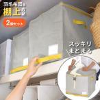 羽毛布団収納ケース コンパクト優収納アルファー 棚上用(同色2個セット) グレー 85699