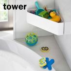 山崎実業 おもちゃ入れ タワー マグネット バスルームコーナー おもちゃラック ホワイト 4264