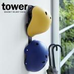 山崎実業 玄関収納 tower タワー マグネットキッズヘルメットフック ブラック 4728