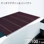 風呂フタ コンパクト風呂ふた ネクストAG (70×100cm用) ブラウン M-10