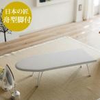 山崎実業 日本の匠シリーズ 舟型 アイロン台 アルミコート 1225