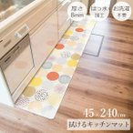 キッチンマット 拭けるキッチンマット 45×240cm ドット