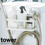 山崎実業 ランドリー収納 タワー ホースホルダー付き 洗濯機横マグネットラック ホワイト 4768