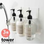 山崎実業 ボトルホルダー tower タワー マグネット バスルーム ディスペンサー ホルダー 3個セット ホワイト | シャンプーボトル 磁石