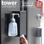 山崎実業 タワー マスク & スプレーボトル 収納セット ブラック ( ツーウェイ マスク収納ケース & マグネット バスルーム ディスペンサー ホルダー )