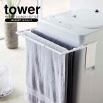 山崎実業 バスタオルハンガー タワー マグネット 伸縮洗濯機 バスタオルハンガー ホワイト 4873