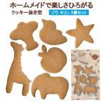 貝印 型抜き Kai House SELECT ホームメイドで楽しさひろがるクッキー抜き型 ゾウ キリン6点セット DL-6427