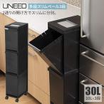ゴミ箱 ユニード 多段スリムペール3段 30L(10L×3) ブラック